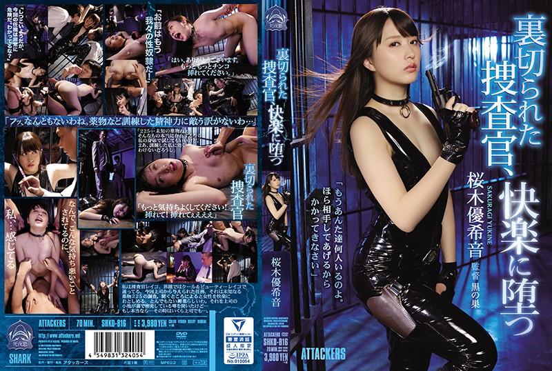 SHKD-816 Sakuragi Yukine Betrayed Investigator - 1080HD