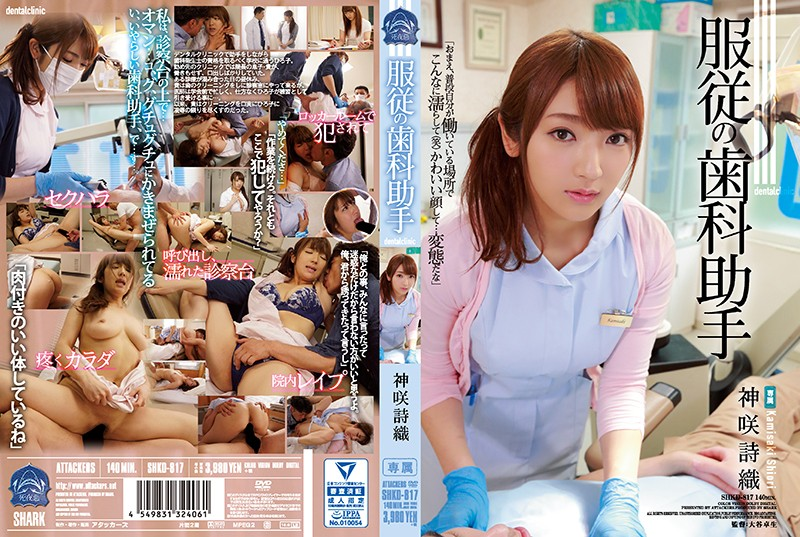 SHKD-817 Kamisaki Shiori Submission Dental Assistant - 1080HD