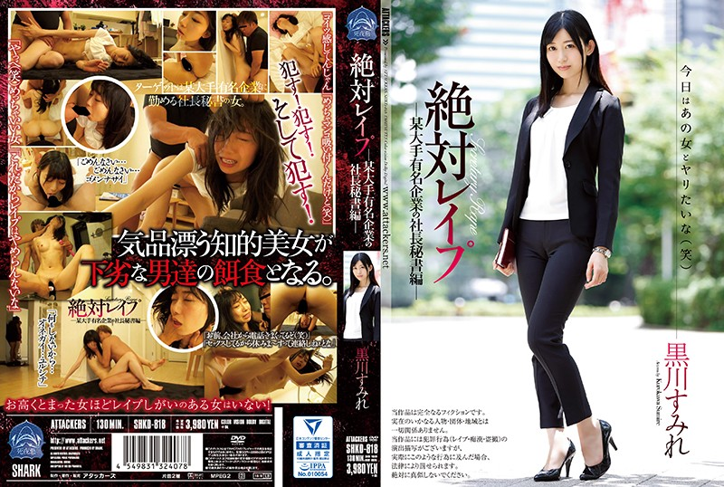 SHKD-818 Kurokawa Sumire Major Company - 1080HD