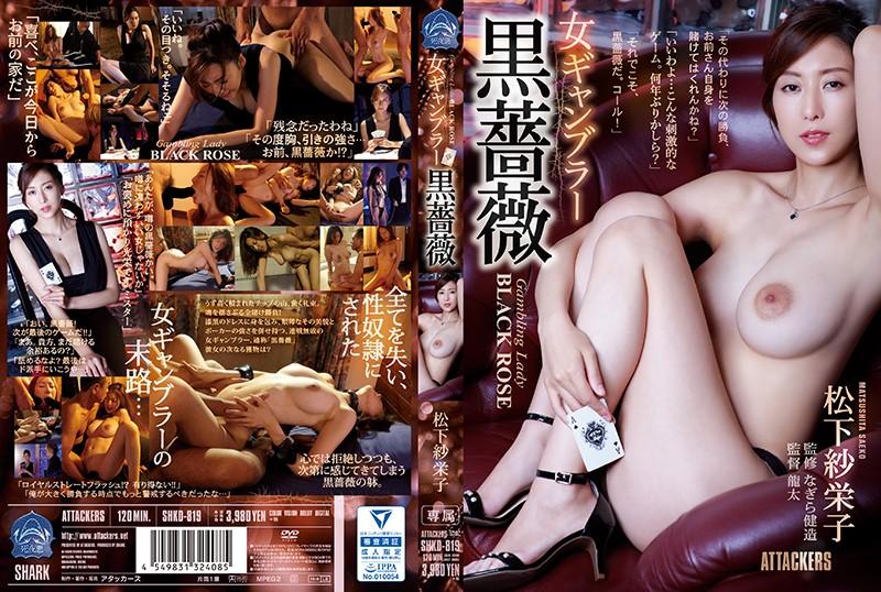 SHKD-819 Matsushita Saeko Girl Gambler - 1080HD