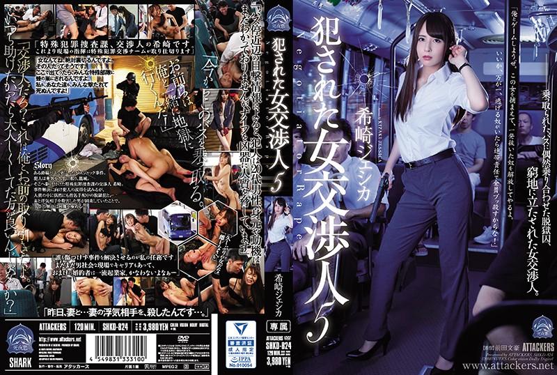 SHKD-824 Kizaki Jessica Female Negotiator - 1080HD