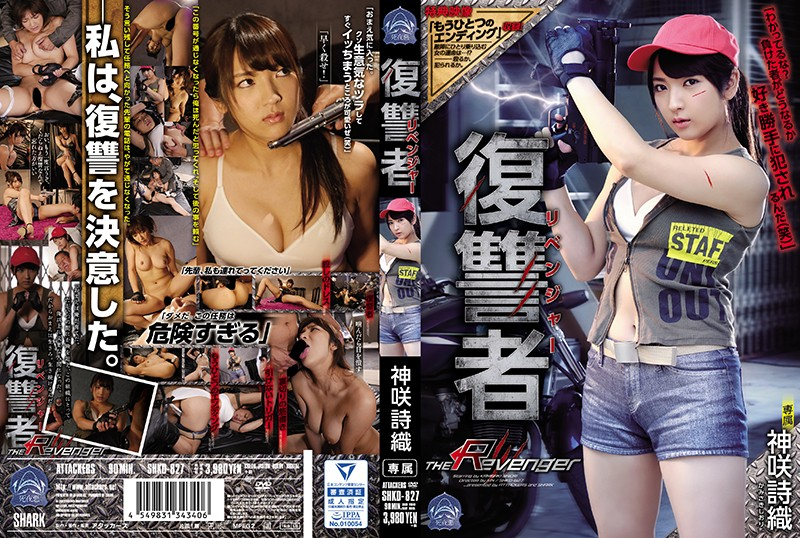 SHKD-827 Kamisaki Shiori Avenger - 1080HD