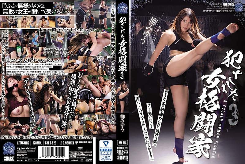 SHKD-829 Yanagi Miyu Female Fighter - 1080HD
