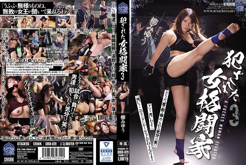 SHKD-829 Yanagi Miyu Female Fighter - 1080HD