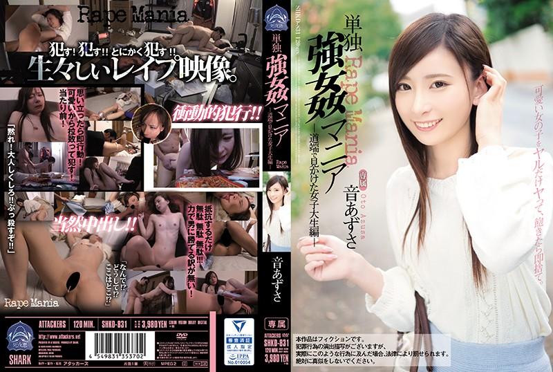SHKD-831 Oto Azusa University Student - 1080HD