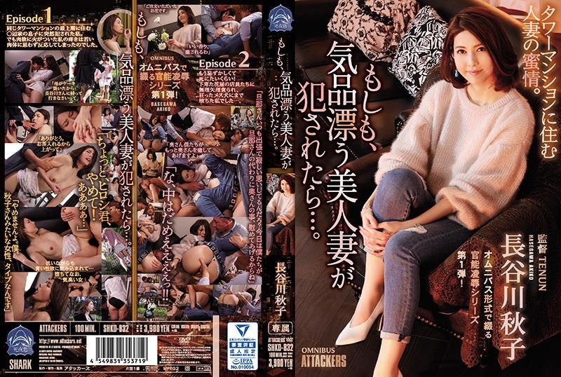 SHKD-832 Hasegawa Akiko Beauty Wife - 1080HD