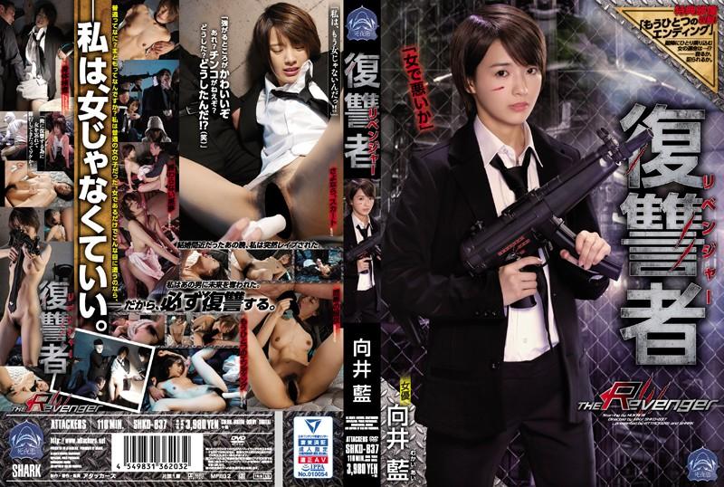 SHKD-837 Mukai Ai Avengers - 1080HD