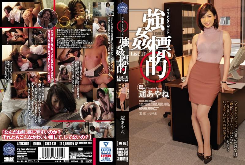 SHKD-838 Haruka Ayane Rape Targets List.10 - 1080HD
