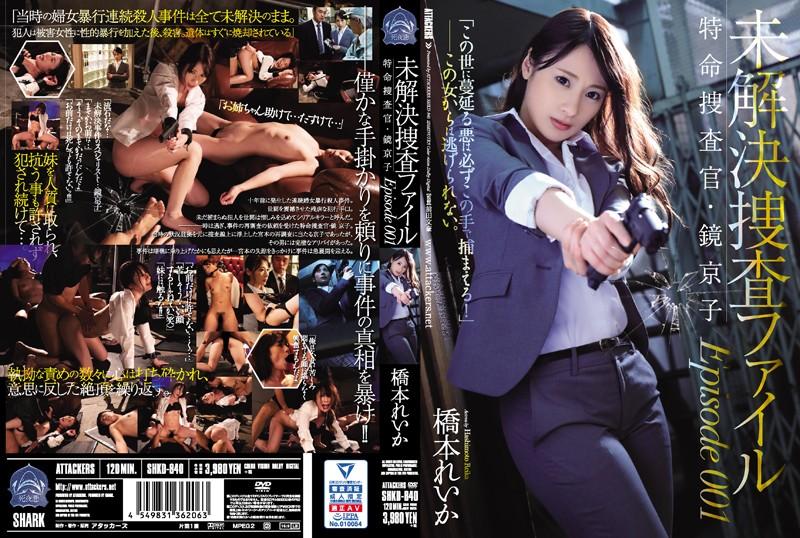 SHKD-840 Hashimoto Reika Special Investigator - 1080HD