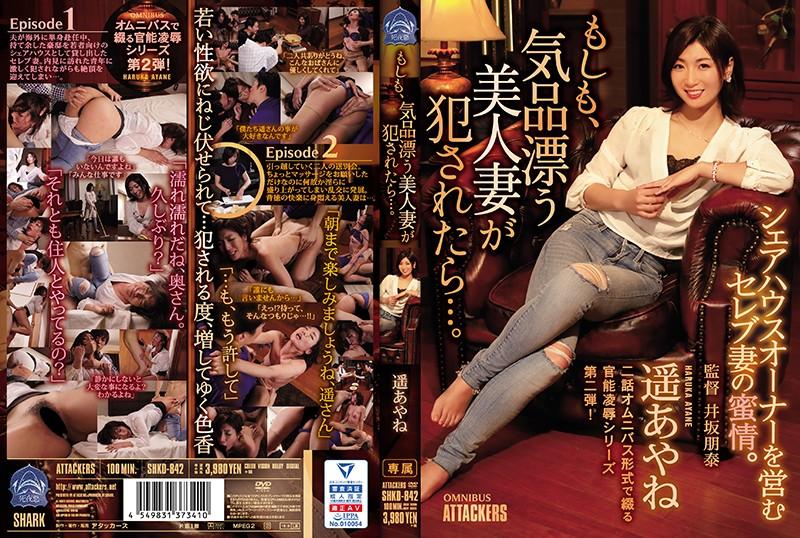 SHKD-842 Haruka Ayane Beautiful Married Woman - 1080HD