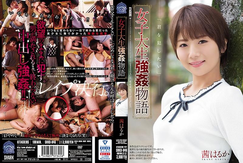 SHKD-846 Akane Haruka College Girl Rape Story - 1080HD