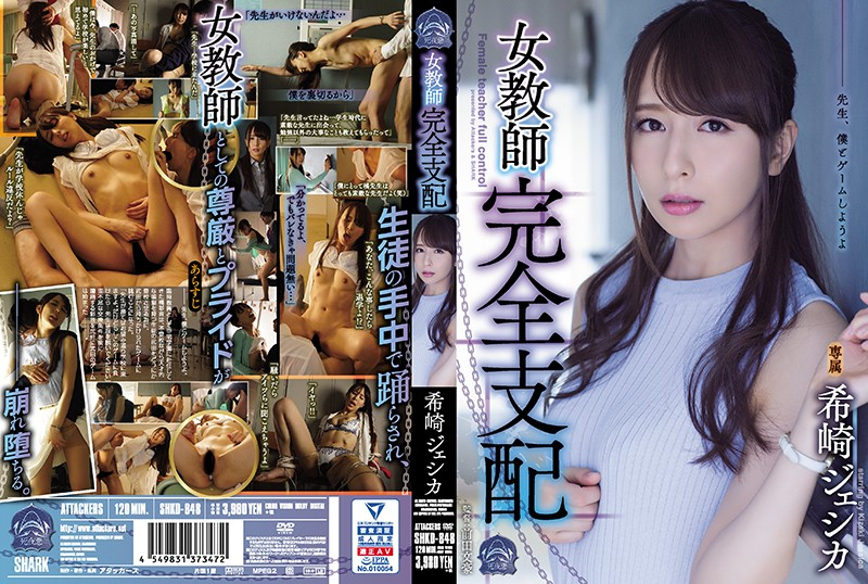 SHKD-848 Kizaki Jessica Female Teacher - 1080HD