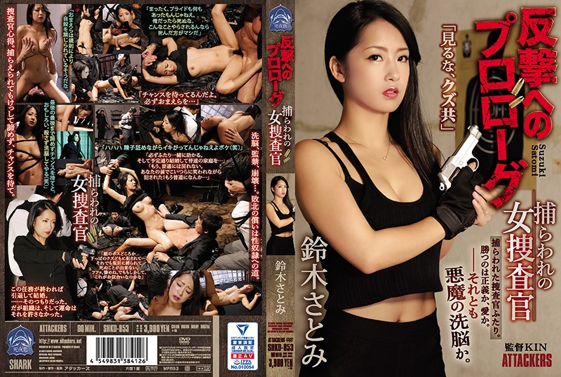 SHKD-853 Suzuki Satomi Female Investigator - 1080HD