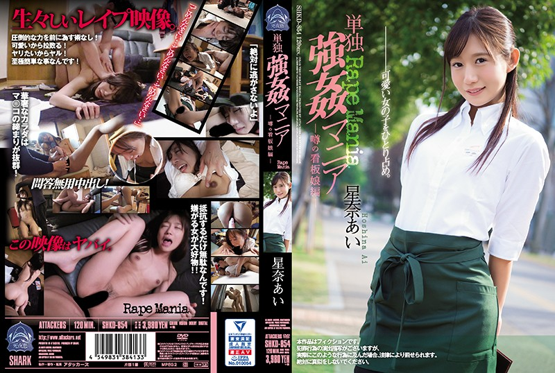 SHKD-854 Hoshina Ai Alone Rape Mania - 1080HD