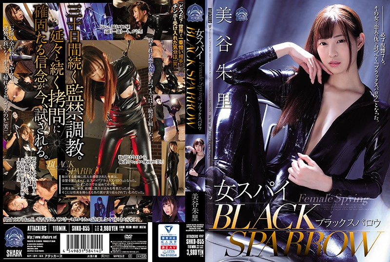 SHKD-855 Mitani Akari Spy BLACK SPARROW - 1080HD
