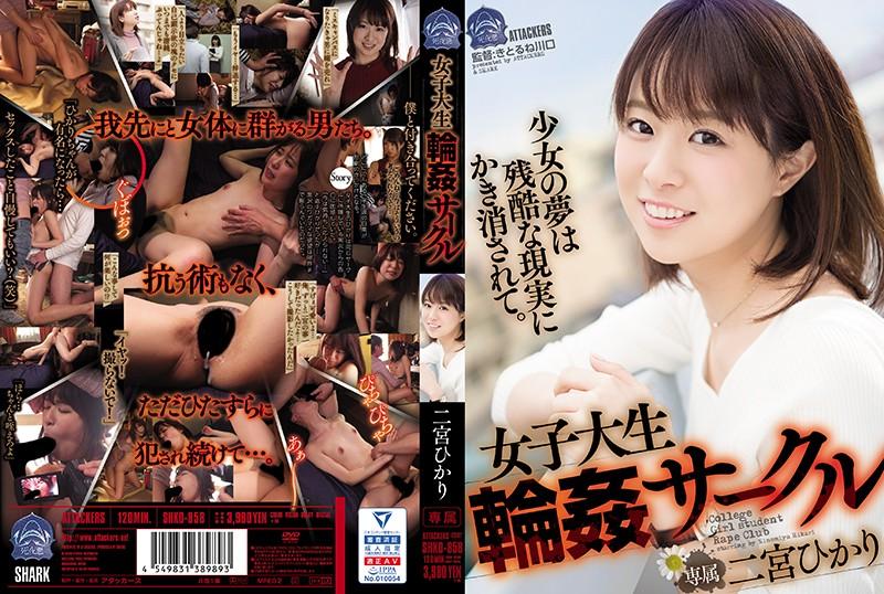 SHKD-858 Ninomiya Hikari Student Gangbang - 1080HD