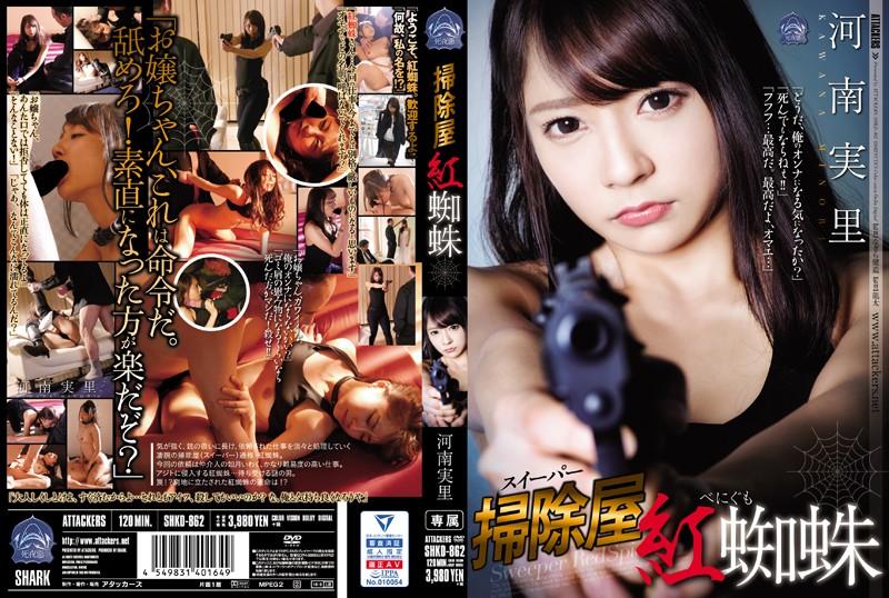 SHKD-862 Kawana Minori Cleaning Shop - 1080HD