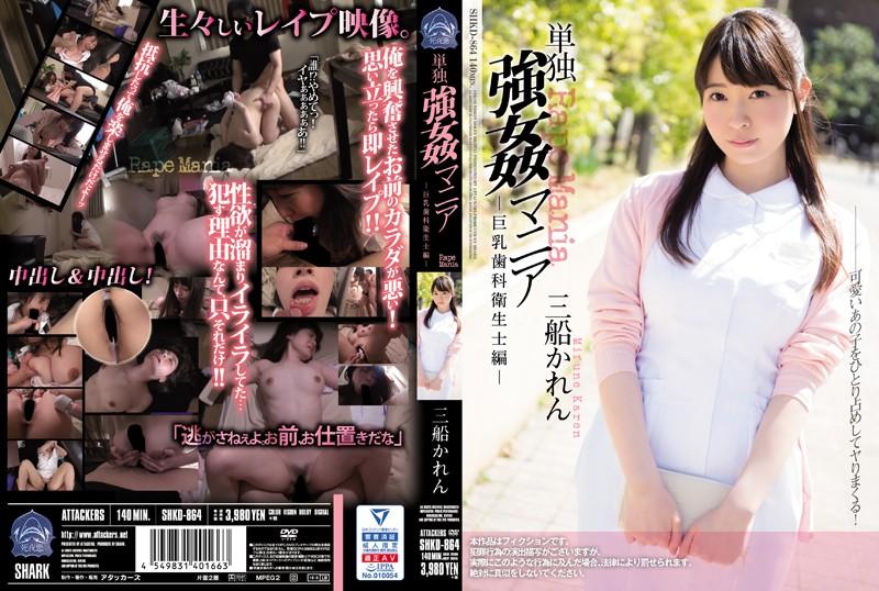 SHKD-864 Mifune Karen Dental Hygienist - 1080HD