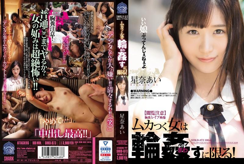 SHKD-873 Hoshina Ai Limited To Gangbang - 1080HD