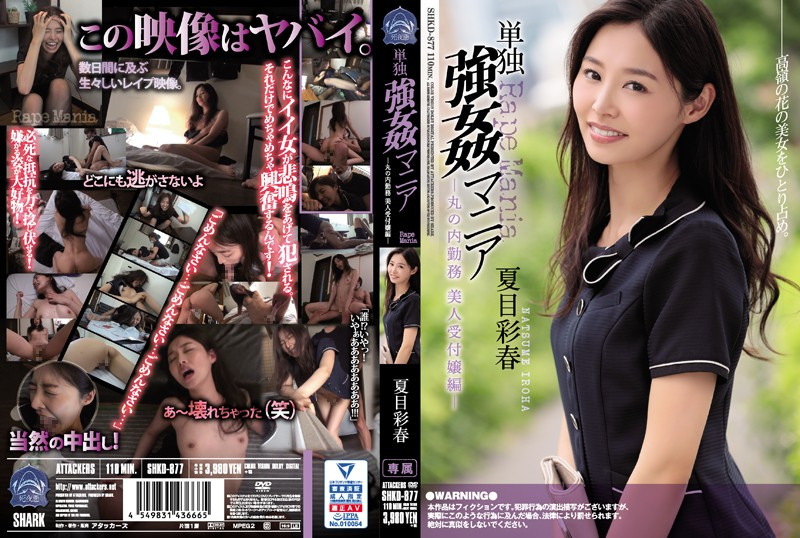 SHKD-877 Natsume Iroha Beauty Receptionist - 1080HD