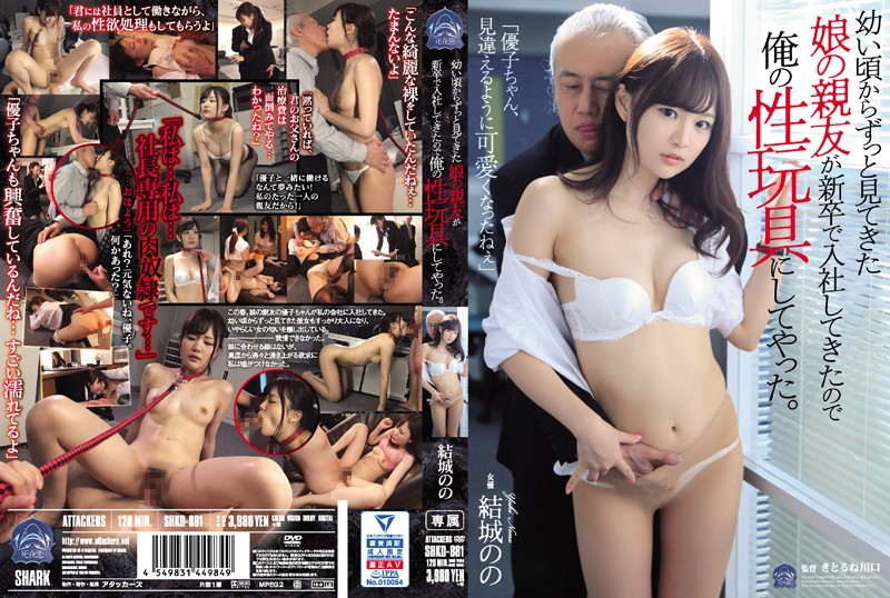 SHKD-881 Yuuki Nono Daughter's Best Friend - 1080HD