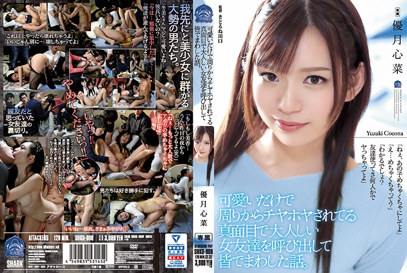 SHKD-900 Yutsuki Kokona Adult Girl Friend - 1080HD
