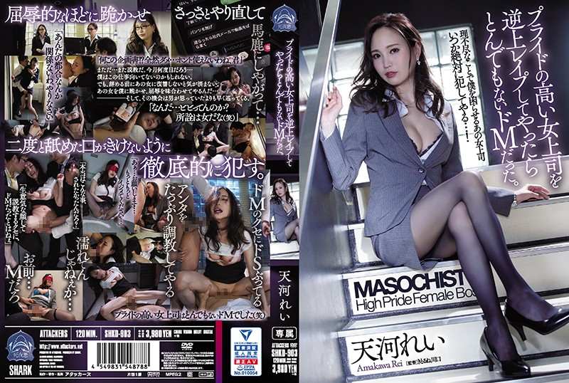 SHKD-903 Amakawa Rei Female Boss - 1080HD