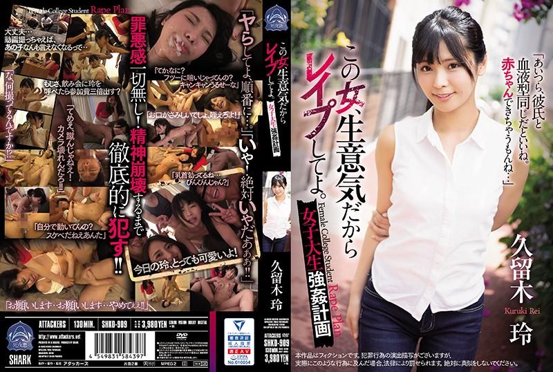 SHKD-909 Kuruki Rei Student Strong - 1080HD