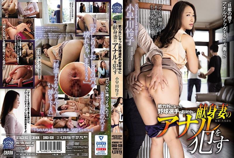 SHKD-938 Kobayakawa Reiko Baseball Player - 1080HD