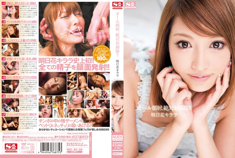 SNIS-011 Asuka Kirara The Injection All Face - 1080HD