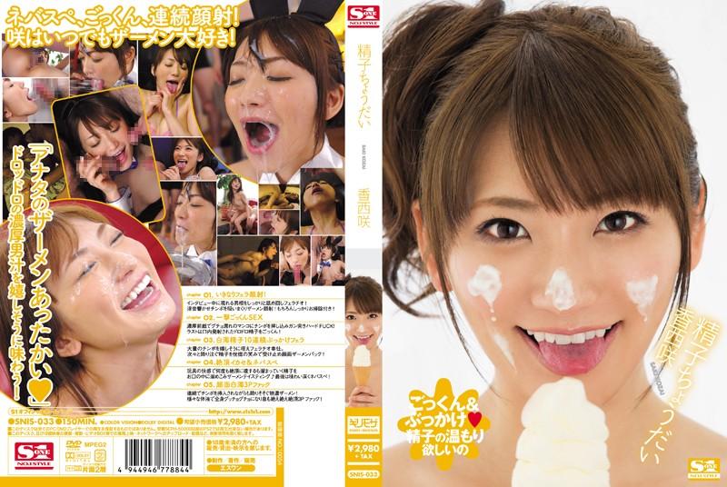 SNIS-033 Saki Kozai Sperm Give Me - 720HD