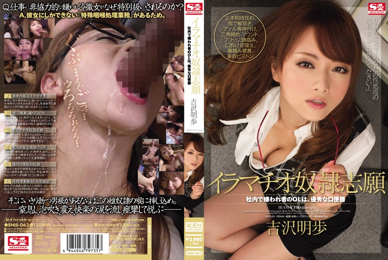SNIS-063 Akiho Yoshizawa Excellent Mouth Toilet - 1080HD