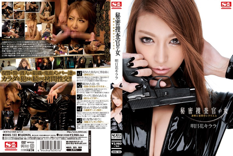 SNIS-152 Asuka Kirara Woman Secret Investigator - 1080HD