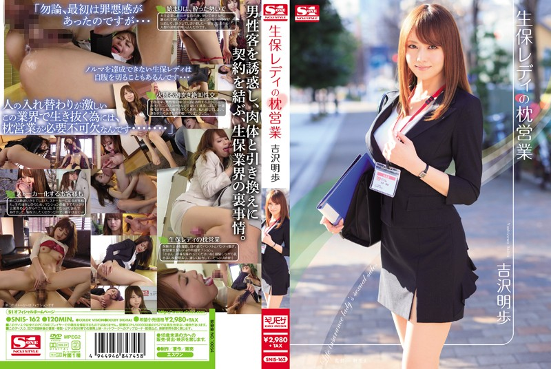 SNIS-162 Akiho Yoshizawa Sales Life Insurance - 1080HD