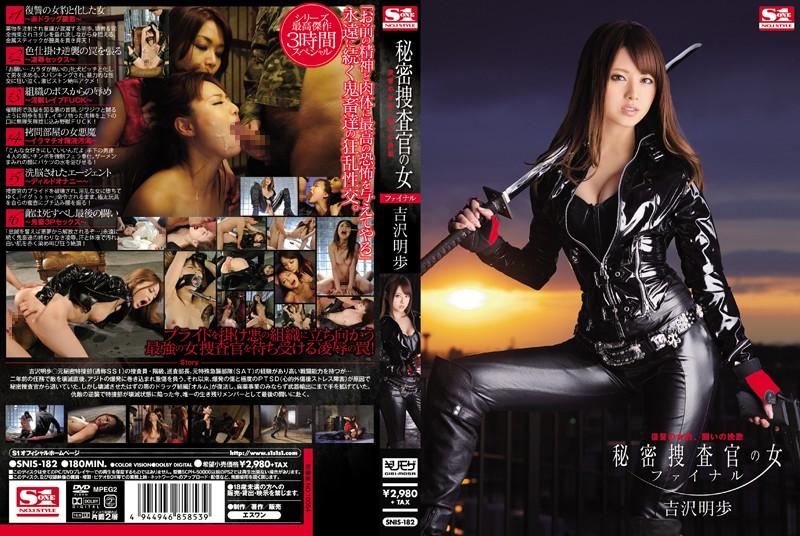 SNIS-182 Akiho Yoshizawa Revenge Secret Investigator - 1080HD