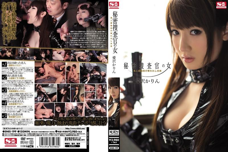 SNIS-199 Karin Aizawa Stolen Girlfriend Secret - 1080HD