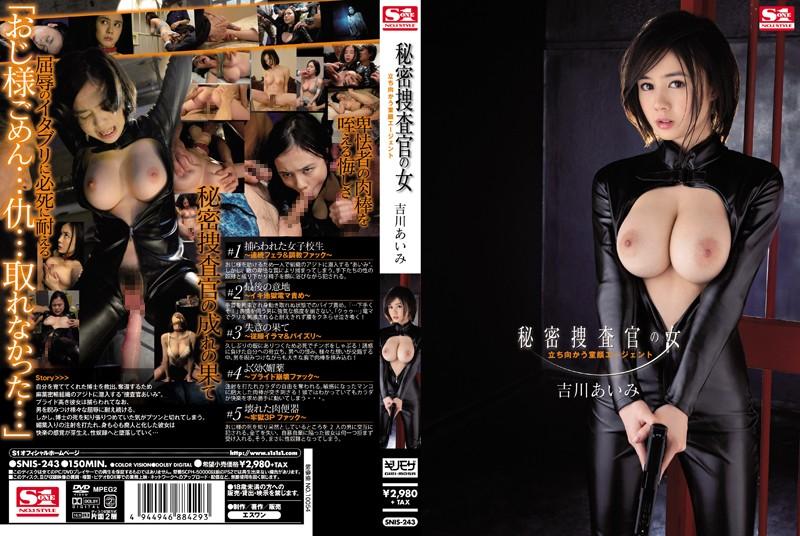 SNIS-243 Yoshikawa Manami Secret Investigator - 1080HD
