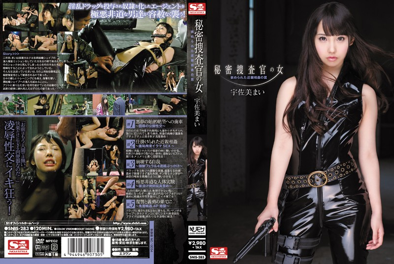 SNIS-283 Usami Mai Incest Secret Investigator - 720HD