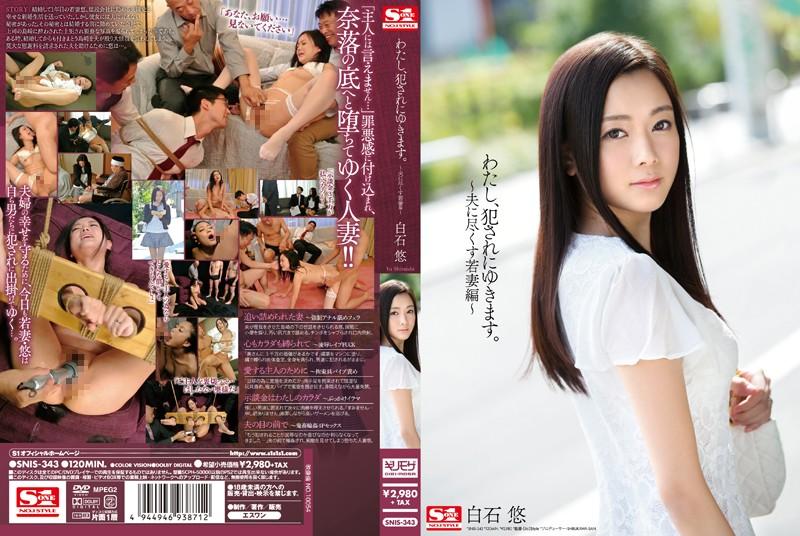 SNIS-343 Shiraishi Yuu Wife Fuck Without Husband - 720HD