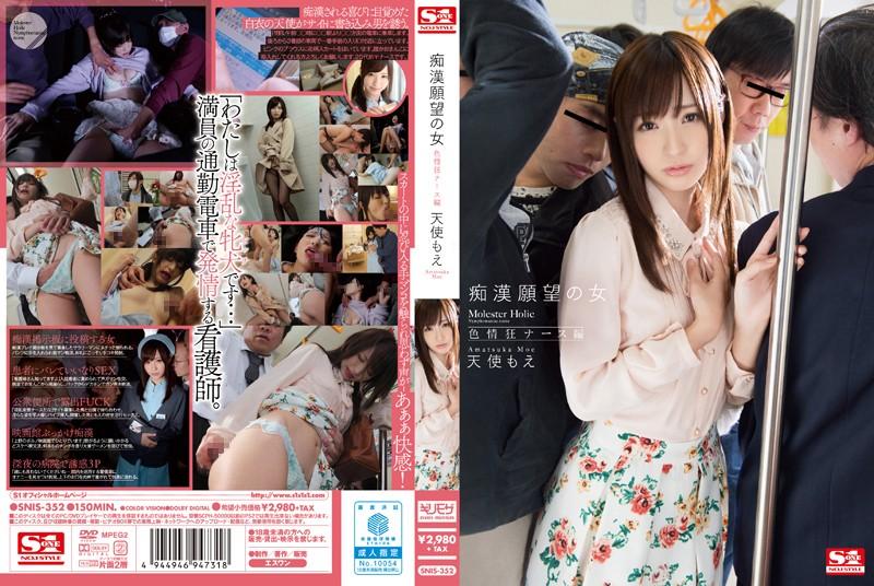 SNIS-352 Tenshi Moe Nymphomaniac Nurse - 720HD