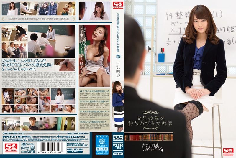 SNIS-371 Akiho Yoshizawa Female Teacher - 720HD