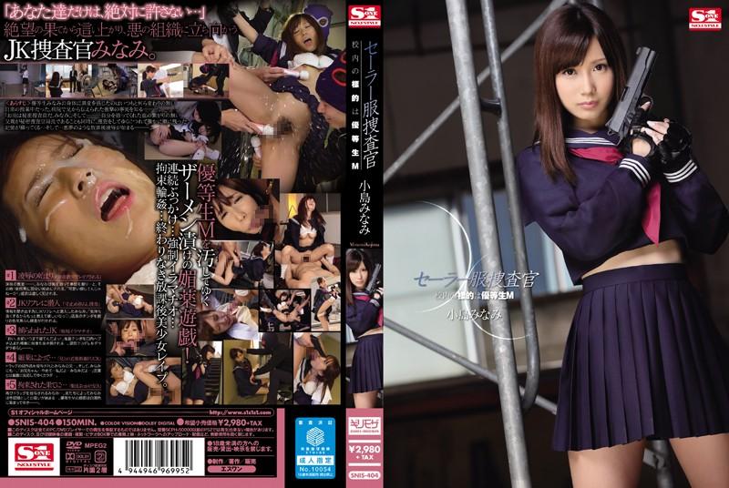 SNIS-404 Minami Kojima Investigator School - 720HD