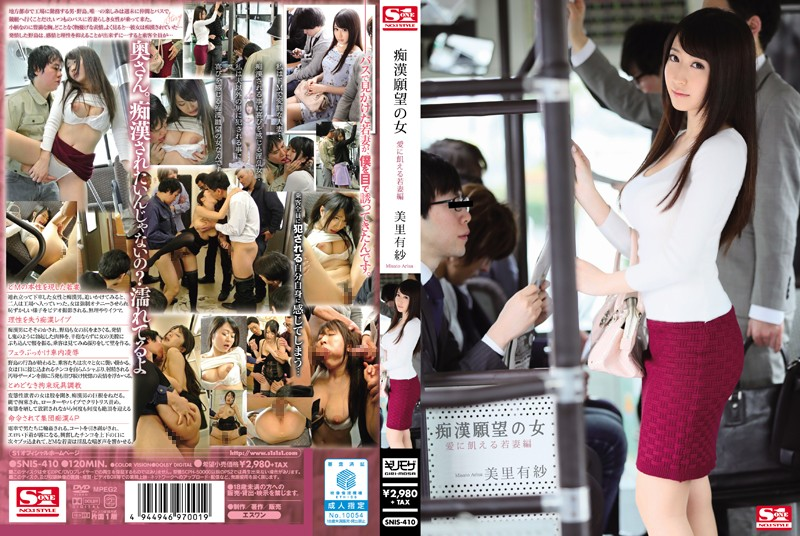 SNIS-410 Misato Arisa Pervert Desire Wife - 720HD