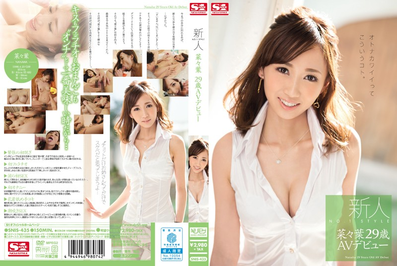 SNIS-435 Nanaha 29-year-old NO.1STYLE AV Debut - 720HD