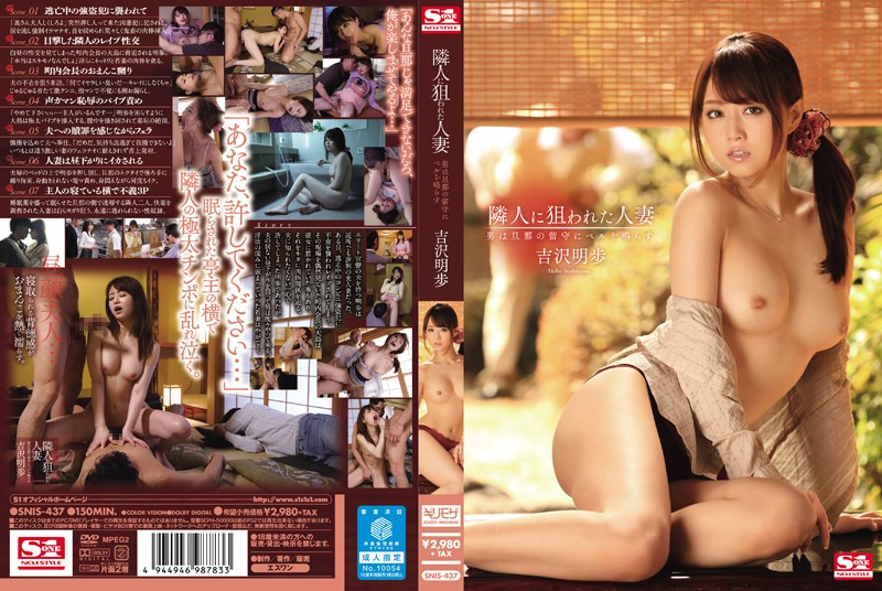 SNIS-437 Akiho Yoshizawa Absence Of Husband - 1080HD