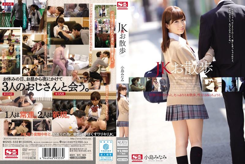 SNIS-448 Kojima Minami JK Walk - 720HD