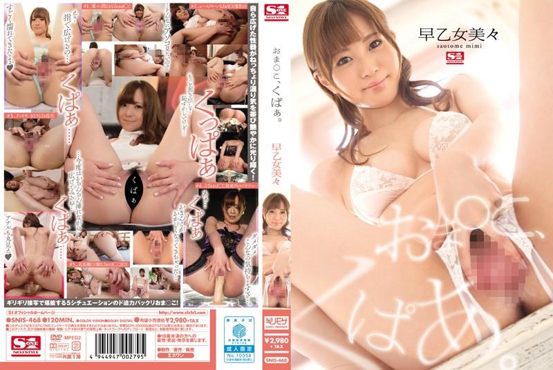 SNIS-468 Saotome Mimi Older Sister - 1080HD