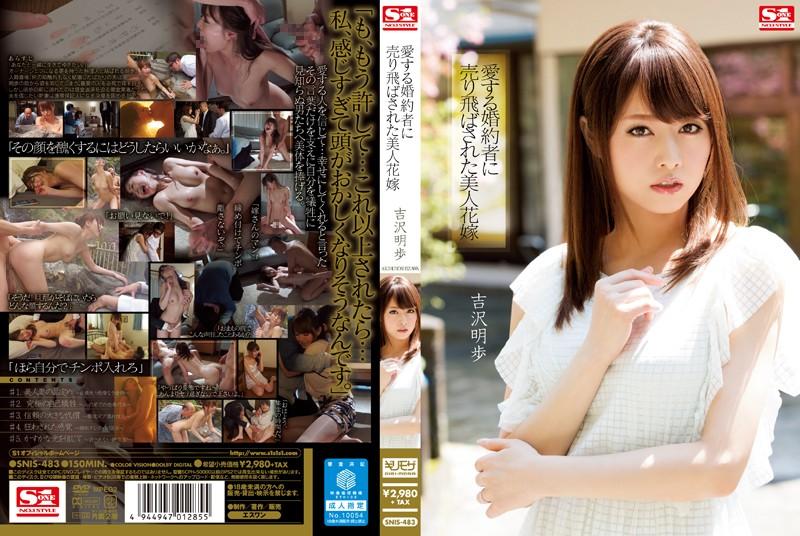 SNIS-483 Yoshizawa Akiho Beautiful Bride - 1080HD