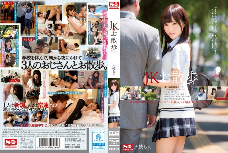SNIS-487 Amatsuka Moe JK Walk - HD