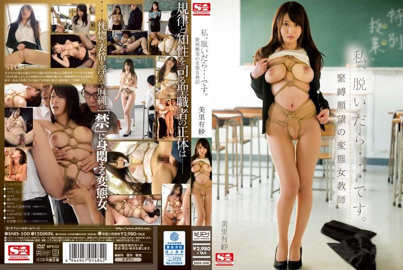 SNIS-500 Misato Arisa Bondage Desire - 1080HD